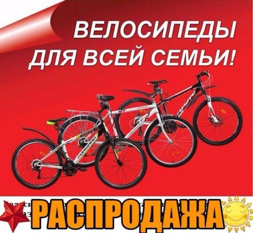 Распродажа Велосипедов по Самым низким Ценам в Луганске!