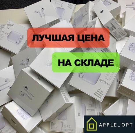 Оптовые цены! Apple AirPods 2 | Pro наушники Original (НЕ КОПИЯ!)