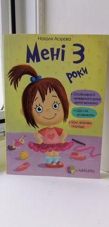 """Книга """"Мені 3 роки"""""""