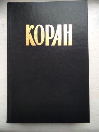 Коран - 500 рублей (ислам, религия, восток, мусульманство)