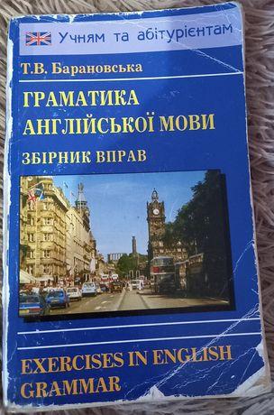 Барановська граматика англійської мови