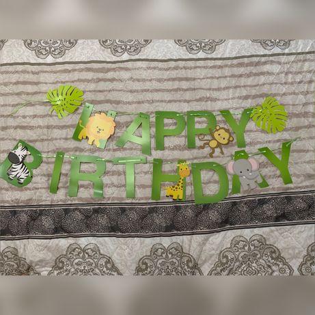 Надпись happy birthday, топперы на кексы джунгли