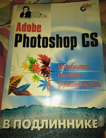 "Книга ""Photoshop CS"""