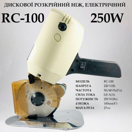 Дисковый раскройный нож RC-100 250 Ватт (АКЦИЯ!!!2000грн)