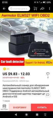 OBD сканер ELM327 WiFi