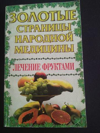 """Книга """"Лечение фруктами"""" серия Золотые страницы народной медицины"""