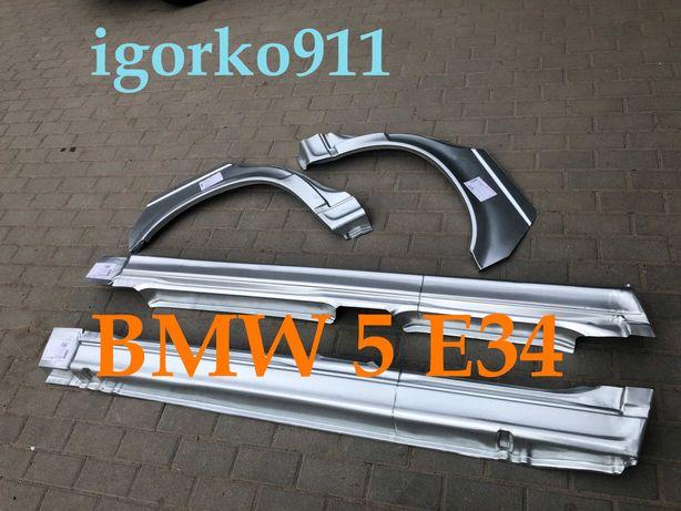 Оцинковані арки пороги BMW 5 E34 крила бмв е34 е36 е39 e30 e36 e39