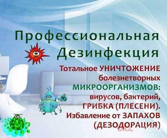 Очистка квартиры от ВИРУСОВ кварцевание, озонирование, дезинфекция.