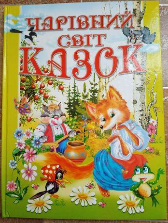 """Продам книгу """"Чарівний світ казок"""""""