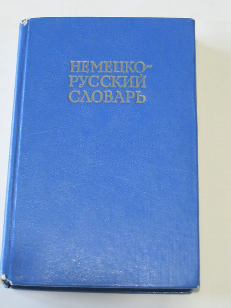 Немецко-русский словарь 20 тыс.слов