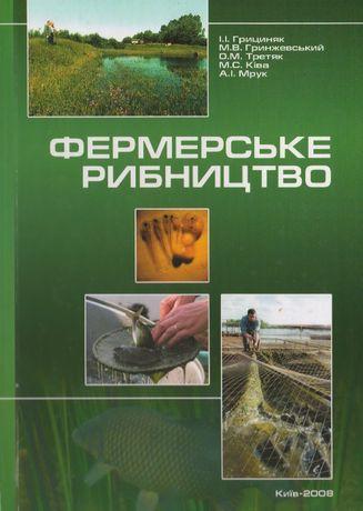 Фермерське рибництво - книга
