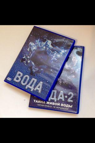 2 DVD д\ф Вода 1 и 2 серия