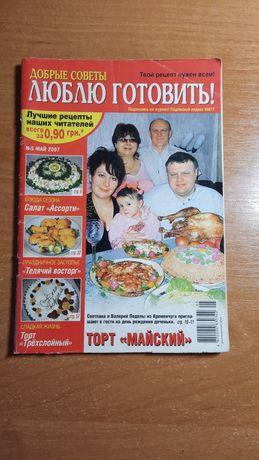 Журнал ,,Люблю готовить,,