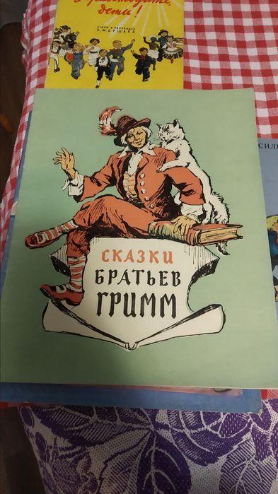 1957 год Сказки Братьев Гримм, детские книги Киев - изображение 1