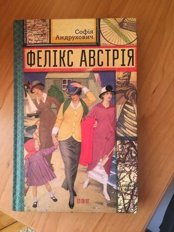 «Фелікс Австрія» Андрухович. Видавництво старого Лева. 2015