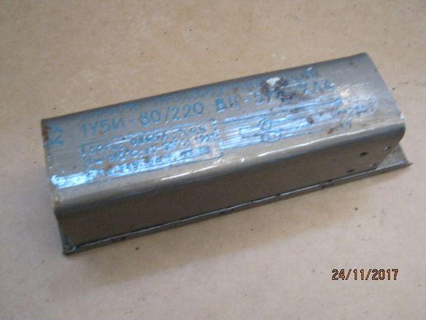 Дросель 1УБИ-80-220 для лампи денного світла