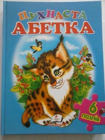 """Книга-пазл """" ПУХНАСТА АБЕТКА """" 6 страниц-пазлов"""