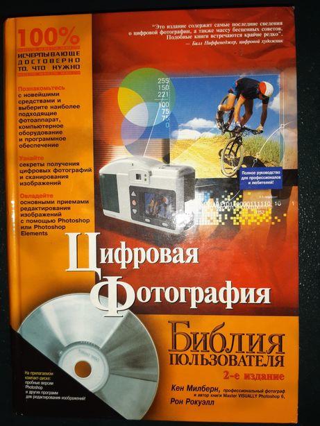 """""""Цифровая фотография"""" библия пользователя 2 издание"""