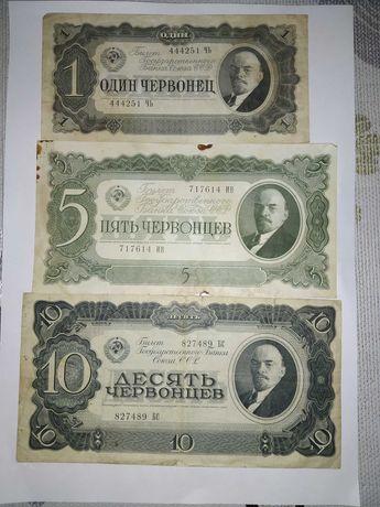 1,5,10 червонцев 1937 год