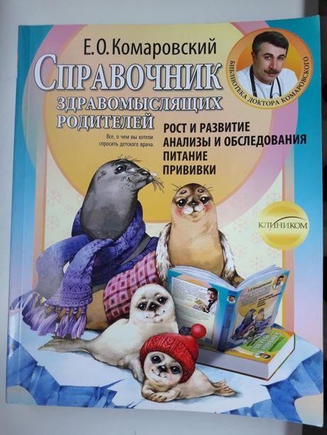 Комаровский. Книги