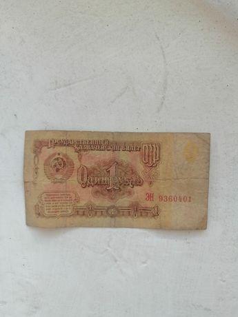1 рубль. 1961 год. Номер ЄН9360401