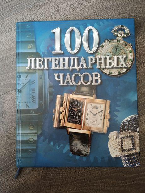 100 легендарных часов энциклопедия