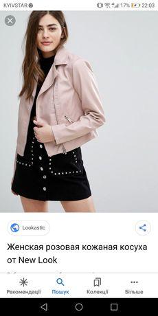 Курточка - косуха M.