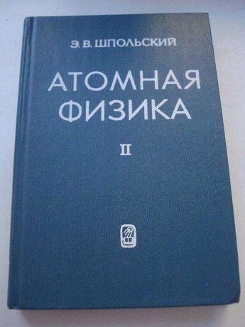 Шпольский Э.В. Атомная физика. Том 2,1974г.