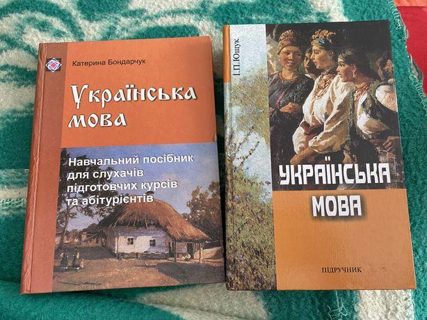 Книги Українскька мова (Украинский язык) Ющук, Бондарчук