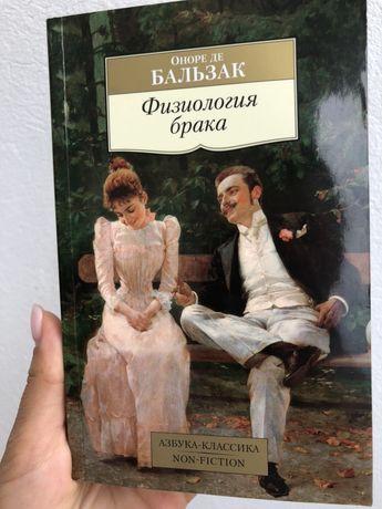 Оноре де Бальзак « Физиология брака»