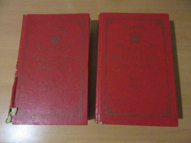 книга Щербина. История кубанского казачьего войска (казаки)