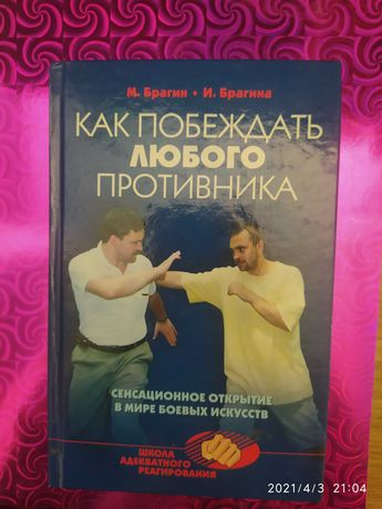 """Книга """"Как побеждать любого противника"""""""