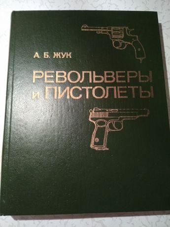 """А. Б. Жук """"Револьверы и пистолеты"""" Книга в 2-х томах"""