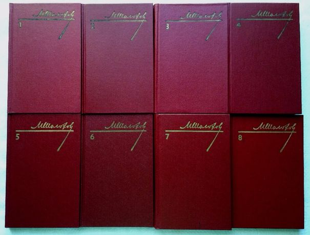 Продам собрание произведений М. Шолохова в 8-ми томах