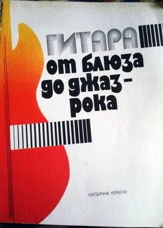 Гитара от Блюза до Джаз-Рока Пособие