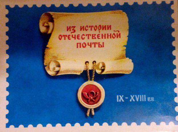 Открытки СССР исторические, художественные, искусство, зарубежные откр