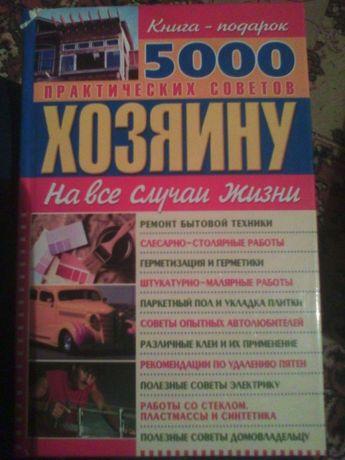 Книга 5000 практических советов хозяину.