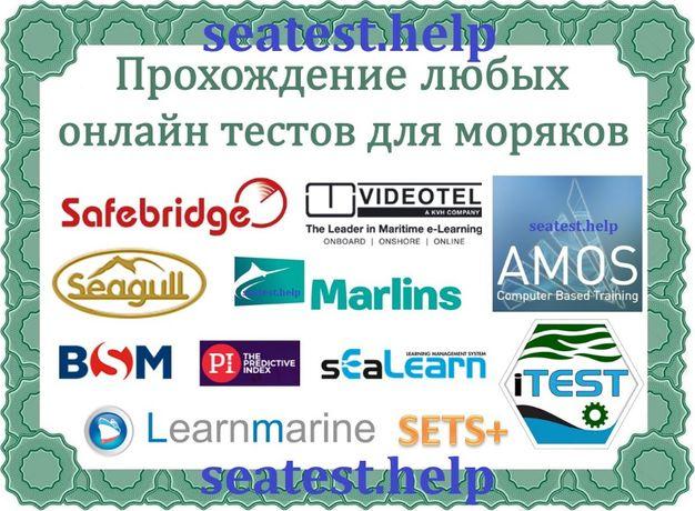 Safebridge, iTest, Videotel, SETS+, AMOS, Marlins, CES и любые другие