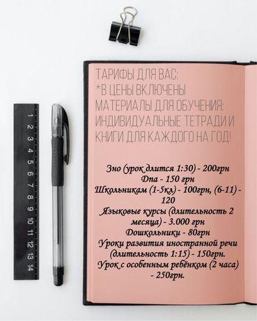 Уроки англійської репетитор англійська мова інклюзивна англійська
