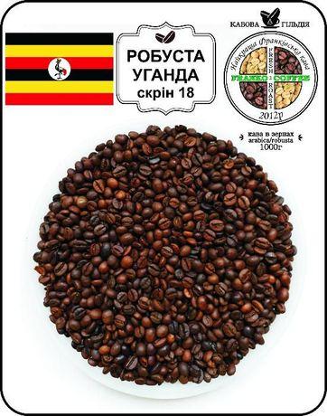 Кава в зернах (кофе) або мелена Робуста Уганда