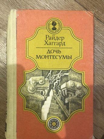 "Генри Райдер Хаггард ""Дочь Монтесумы"""