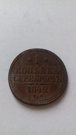 1 копейка серебром 1842 г. ЕМ