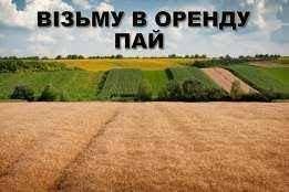 Аренда земли пая Томаковский район