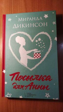 Книга Посылка для Анны Миранда Дикинсон