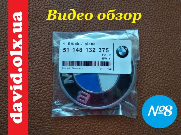 Эмблема, значок БМВ №8 (BMW)+Видео! Знак БМВ/BMW.