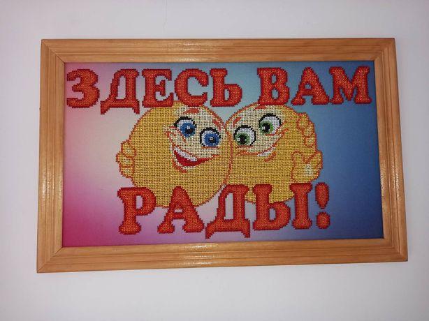Картина чешським бісером