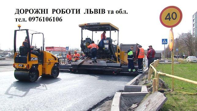 будівництво дороги капітальний поточний ремонт асфальту скдаду стоянки
