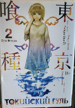 Продам мангу токийский гуль 2 том