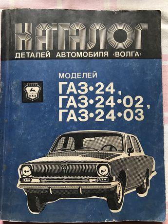 Каталог деталей автомобиля Волга.