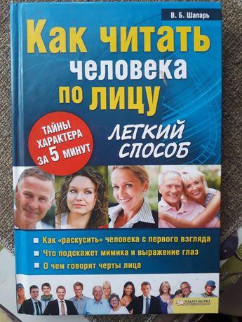 """Книга """"как читать человека по лицу"""""""